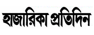 Daily Hazarika Pratidin popular bangla epaper online