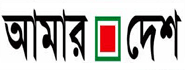 Daily e Amar Desh bangla popular news paper