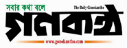 Read e Gonokantho bangla epaper